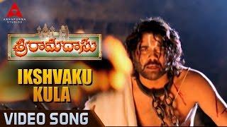Ikshvaku Kula Thilaka Song Lyrics from Sri Ramadasu - Nagarjuna