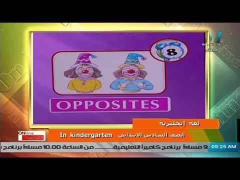 لغة انجليزية للصف السادس الابتدائي 2021  ( ترم 2 ) الحلقة 5 – In kindergarten