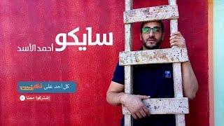 تحميل اغاني سايكو - أحمد الأسد - كل أحد على #فكرزيون MP3