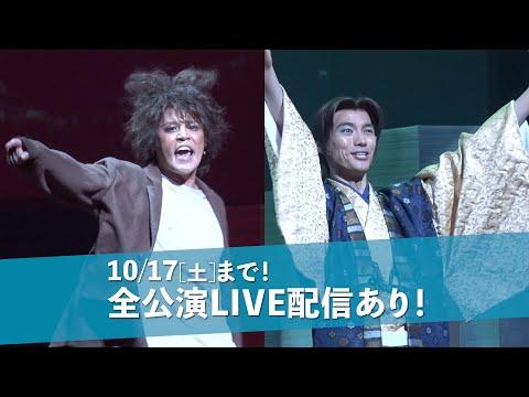 舞台『浦島さん』『カチカチ山』が開幕!