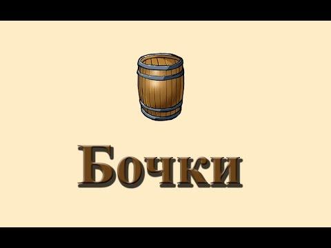 Русская Рыбалка 3.9 Бочки