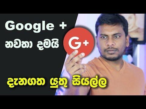 google-shutting-down-