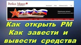 Perfect Money - открыть кошелек, завести и вывести деньги с Перфект Мани, партенерская программа