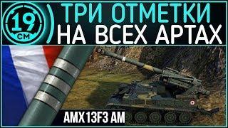 Сериал 3 отметки на всех артах! AMX 13F3 Третья отметка .