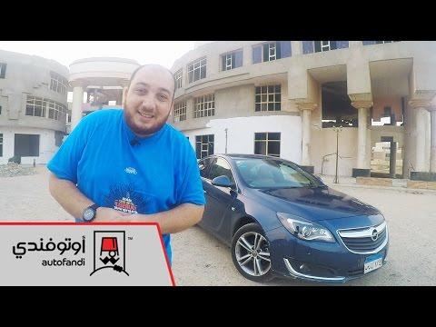 تجربة قيادة أوبل إنسيجنيا - Opel Insignia Review