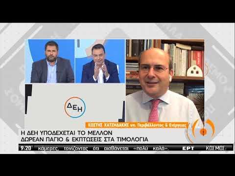 Κ.Χατζηδάκης | Έρχεται η απόσυρση των πλαστικών μιας χρήσης μέσα στο 2021 | 06/10/2020 | ΕΡΤ