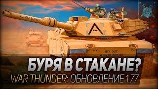 БУРЯ В СТАКАНЕ? ◆ War Thunder: обновление 1.77
