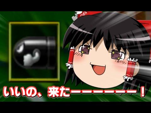 【ゆっくり実況】マリオカートWii ゆっくーりと1位を目指せ!Part6