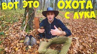 Охота с лука на фазанов Запекаю фазана в каменной яме