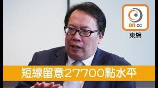 【大師午間教路】短線留意27700水平