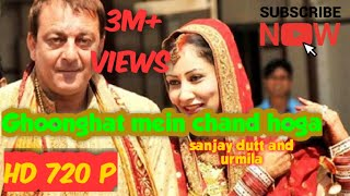 Ghunghat Me Chand Hoga Jhankar High Quality 720p Khoobsurat 1999 Song Frm Ahmed