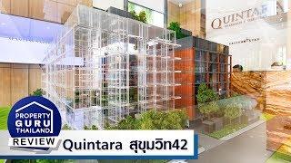 รีวิว-เยี่ยมชม ควินทารา ทรีเฮาส์ สุขุมวิท 42 (Quintara Treehaus Sukhumvit 42)