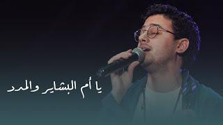 يا آم البشاير والمدد - مصطفى عاطف تحميل MP3