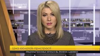 Випуск новин на ПравдаТУТ Львів за 08.08.2017