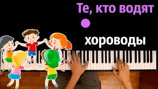 Те, кто водят хороводы (Хит TikTok) ● караоке   PIANO_KARAOKE ● ᴴᴰ + НОТЫ & MIDI