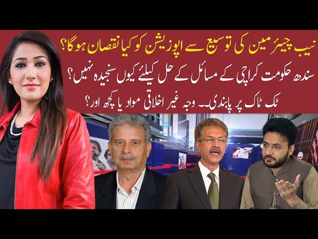 NIGHT EDITION | Shahzia Zeeshan | 23 September 2021 | Farrukh Habib | 92NewsHD