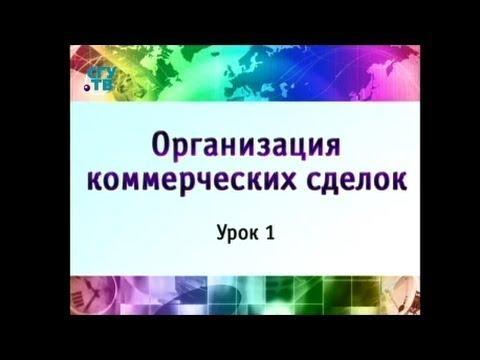 Урок 1. Понятие, классификация и процесс реализации коммерческих сделок