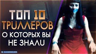 """ТОП 10 """"КРУТЫХ ТРИЛЛЕРОВ"""" О КОТОРЫХ ВЫ НЕ ЗНАЛИ"""