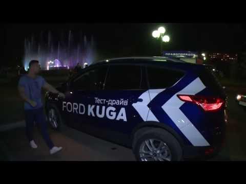 Автоцентр «Сто коней» Ford Kuga