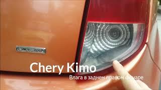 Chery Kimo. Влага в заднем правом фонаре