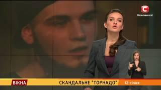 """Скандальне """"Торнадо"""" - Вікна-новини - 12.01.2017"""