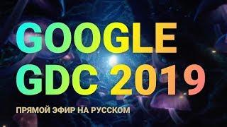 Презентация Google Stadia на русском