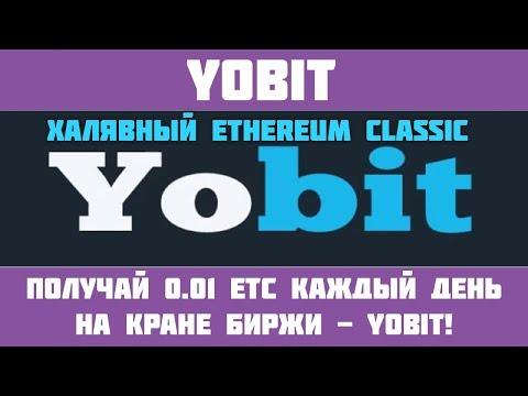 Получаем 0.01 Ethereum Classic каждый день!