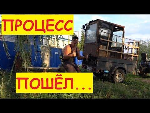 Подготовил площадку / Перевёз кабину / Процесс идёт / Семья в деревне