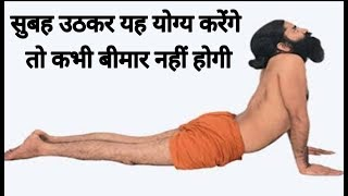 Wake up in the morning and it will never be sick by baba ramdev