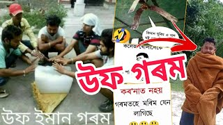গৰমৰ মৰম😝||Assamese Full Funny Video || TRBA ENTERTAINMENT