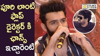 Ram Pothineni Mass Counter to Media for Controversial Comments on Puri Jagannadh