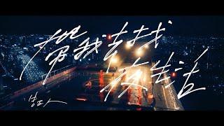 告五人 Accusefive【帶我去找夜生活 Night life.Take us to the light】Official Music Video