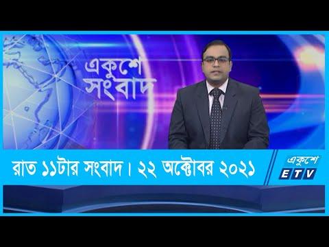 11 PM News || রাত ১১টার সংবাদ || 22 October 2021 || ETV News
