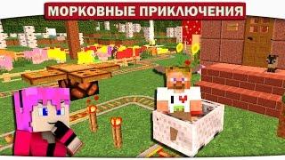 ПАРК АТТРАКЦИОНОВ ВО ДВОРЕ!! 31 - Морковные приключения (Minecraft Let