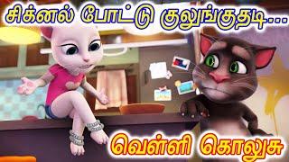 Signal pottu kulunguthadi gana song / Animated   - YouTube
