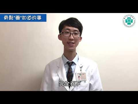 臺中榮總藥學部影音衛教系列 - 骨質疏鬆