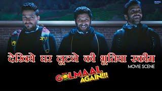 Dekhiye Ghar Lootne Ki Bhootiya Scheme   Golmaal Again   Arshad Warsi, Kunal Khemu, Tusshar Kapoor