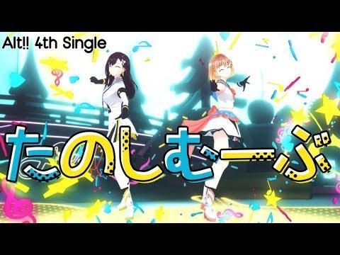 【公式MV】『たのしむーぶ』/ Alt!! 4thオリジナルシングル【第2回VTuber最協決定戦 タイアップソング】