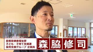 島根県庁PV島根県の子育て・結婚サポート編