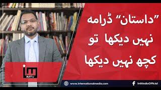 ہر پاکستانی یہ ڈرامہ ضرور دیکھے | Abid Iqbal Khari | IM Tv