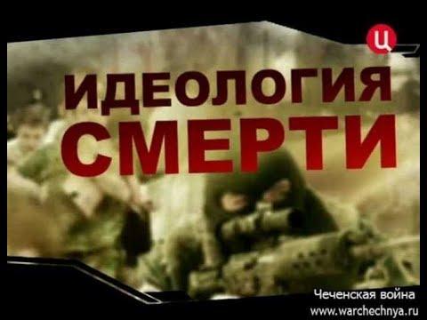 """Псы войны  """"Идеология смерти""""  2 Часть"""