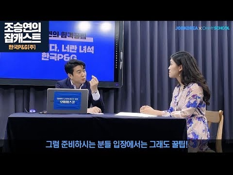 [조승연의 잡캐스트] 2편. 한국P&G편