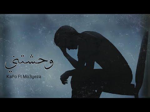 Mohamed KaPo Ft Ibrahem Mo3geza | وحشتني