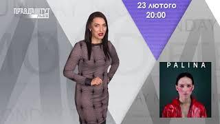 Космічна Palina виступить у Львові