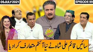 Khabardar With Aftab Iqbal 9 July 2021   Episode 99   Express News   IC1I