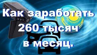 Как заработать в Казахстане 260 тысяч в месяц. на видеофиксации правонарушений?