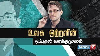 உலக ஒற்றனின் ஒப்புதல் வாக்குமூலம் | Edward Joseph Snowden | கதைகளின் கதை