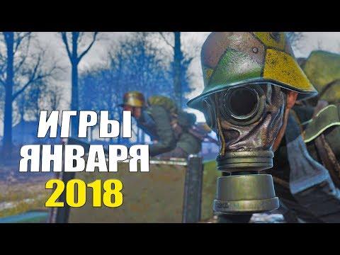 Лучшие игры января 2018 (видео)