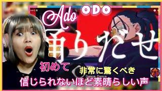 フィリピン人台湾人初めての反応 ADO - Odo 踊    FilTai Reacts
