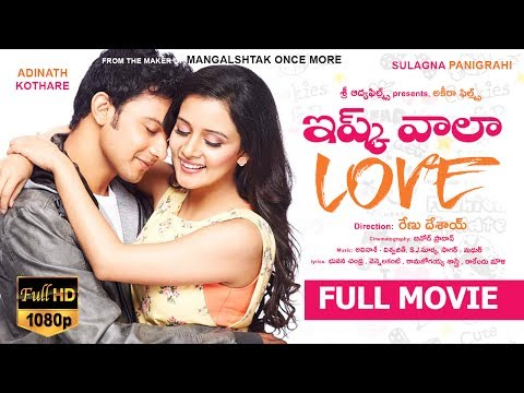 Ishq Wala Love Telugu Full Movie | Renu Desai | Sulagna Panigrahi |Adinath Kothare | Mp3